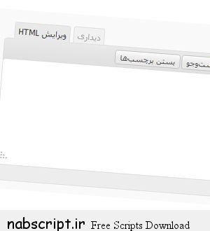 HTML editor as the  انتخاب پیش فرض ویرایشگر HTML