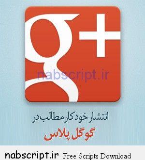انتشار خودکار مطالب در گوگل پلاس