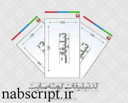 کد تبلیغات در گوشه سایت و وبلاگ