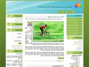 قالب فارسی آرتینا برای جوملا