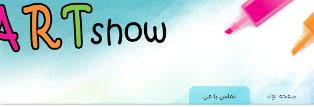 پوسته فارسی art show برای وردپرس