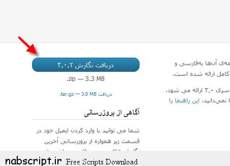 وردپرس1 آموزش تصویری ساخت سایت با مدیریت محتوای وردپرس