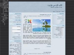 قالب فارسی جزیره برای جوملا 1.7 و جوملا 1.6