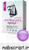 package free اسکریپت فروشگاه ساز سبد خرید نسخه رایگان