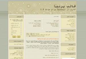 قالب فارسی پرنیان برای جوملا فارسی