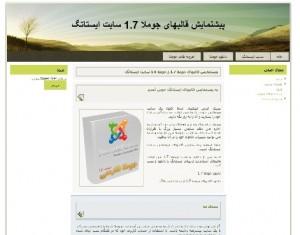 قالب فارسی صحرا برای جوملا