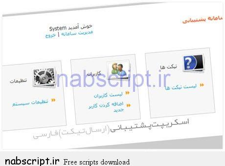 اسکریپت ارسال تیکت فارسی
